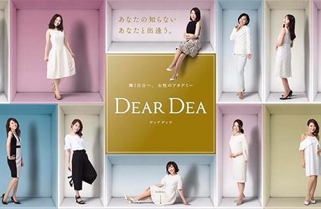 中京テレビ主催 女性が輝くアカデミー 「DEAR DEA
